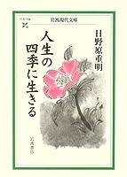 人生の四季に生きる (岩波現代文庫)