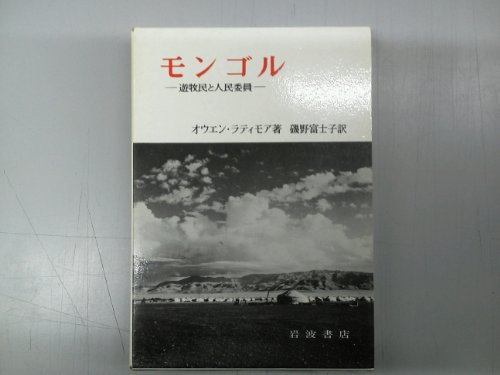 People's Committee and nomads - Mongolia (1966) ISBN: 4000022784 [Japanese Import]