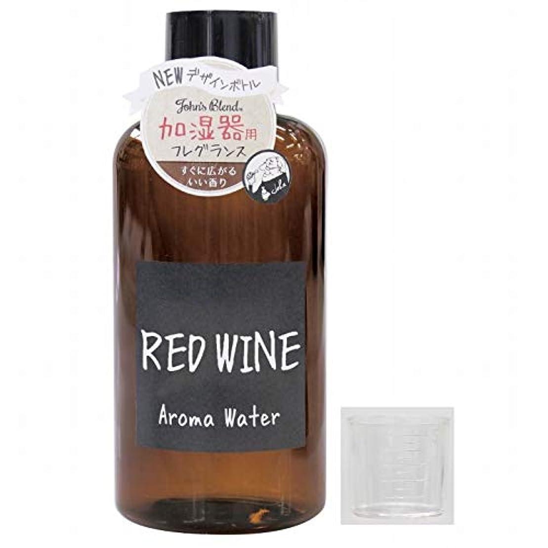 赤計算送る【計量カップ付き】 JohnsBlend(ジョンズブレンド) アロマウォーター 加湿器用 520ml レッドワインの香り OA-JON-12-5【計量カップのおまけつき】