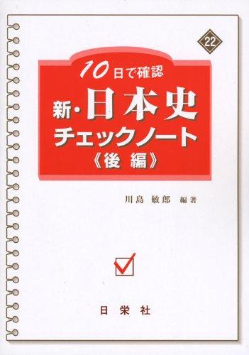 新・日本史チェックノート 後編―10日で確認の詳細を見る
