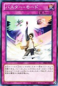 遊戯王カード 【バスター・モード】 DE03-JP106-N ≪デュエリストエディション3 収録カード≫