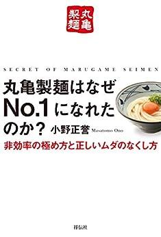 [小野正誉]の丸亀製麺はなぜNo.1になれたのか?――非効率の極め方と正しいムダのなくし方