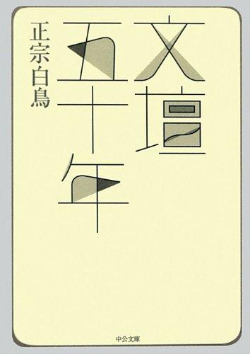 文壇五十年 (中公文庫)