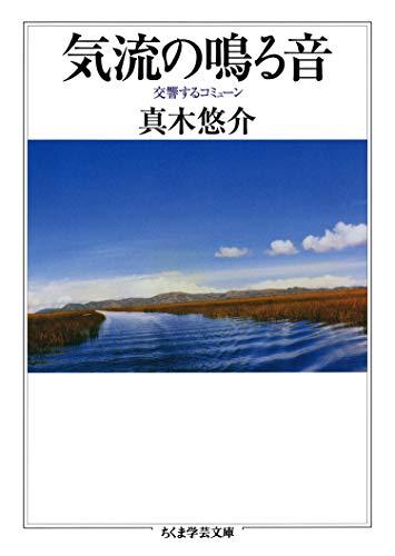 気流の鳴る音 ──交響するコミューン (ちくま学芸文庫)