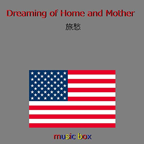 Dreaming of Home and Mother (アメリカ民謡)(オルゴール)