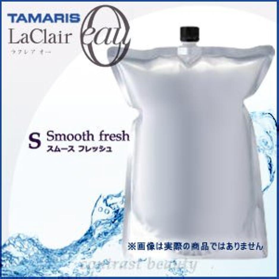 広く振りかけるまともな【X4個セット】 タマリス ラクレアオー スムースフレッシュ シャンプーS 2000ml(業務用詰替レフィルタイプ) TAMARIS La Clair eau