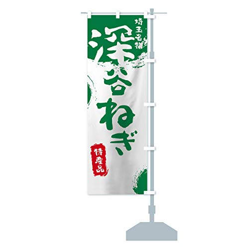 深谷ねぎ のぼり旗 サイズ選べます(ジャンボ90x270cm 右チチ)