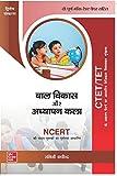CTET /TET - Bal Vikas Aur Adhyapan Kala (Varg: I-VIII Hetu)