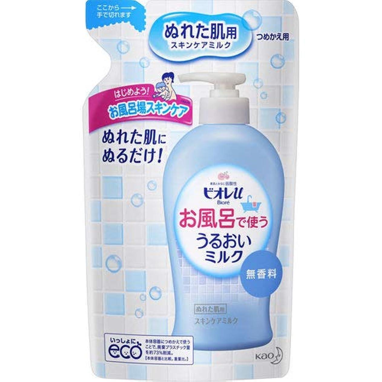 告発省略するファイナンスビオレu お風呂で使ううるおいミルク 無香料 つめかえ用 250mL