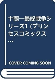 十蘭―最終戦争シリーズ1 (プリンセスコミックス 最終戦争シリーズ 1)
