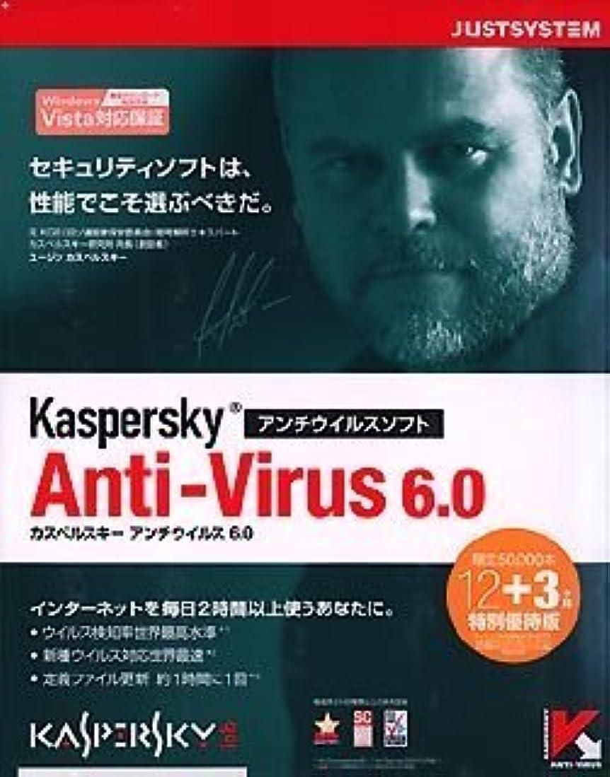 韓国実現可能動揺させるKaspersky Anti-Virus 6.0 12+3ヶ月 特別優待版