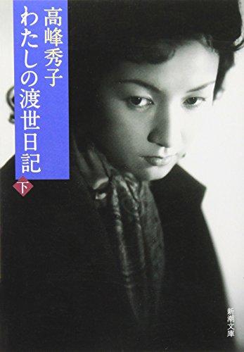 わたしの渡世日記〈下〉 (新潮文庫)
