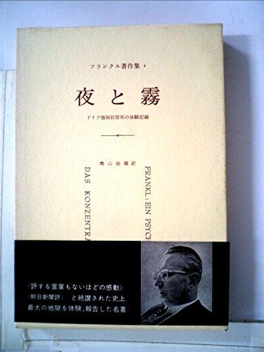 フランクル著作集〈第1〉夜と霧 (1961年)