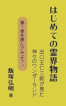 [飯塚弘明]のはじめての霊界物語 ~第1巻を読んでみよう~: 出口王仁三郎が見た神々のワンダーランド