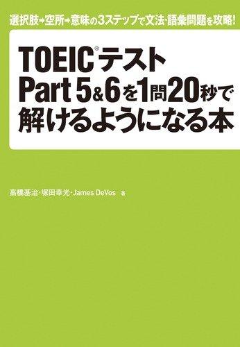 TOEIC(R)テストPart5&6を1問20秒で解けるようになる本