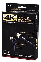 日本アンテナ テレビ接続ケーブル S4CFB(3重シールド) 4K8K対応 1m L型プラグ-F型スクリュープラグ ブラック 4K10RGPL(B)