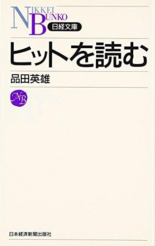 ヒットを読む (日経文庫)