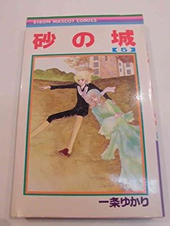 砂の城 5 (りぼんマスコットコミックス)