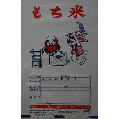 千葉県香取市産 もち米マンゲツ『満月』 白米10kg