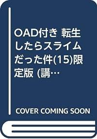 OAD付き 転生したらスライムだった件(15)限定版 (講談社キャラクターズライツ)