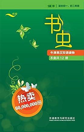 书虫•牛津英汉双语读物:1级中(套装共12册)