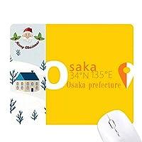 大阪地理座標 サンタクロース家屋ゴムのマウスパッド