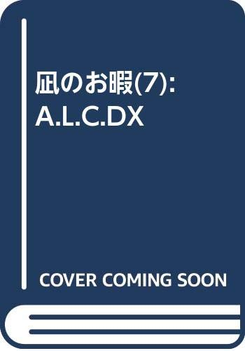 凪のお暇 7 (7) (A.L.C.DX)