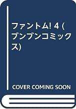 ファントム! 4 (ブンブンコミックス)