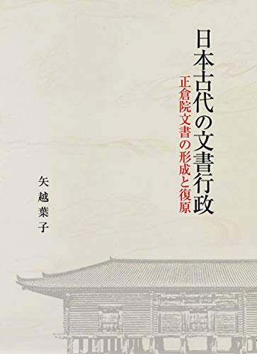 日本古代の文書行政: 正倉院文書の形成と復原