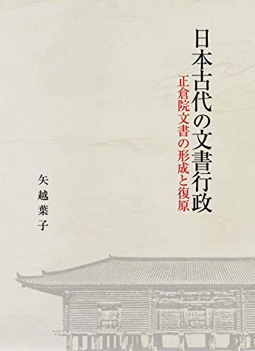 日本古代の文書行政: 正倉院文書の形成と復原 / 矢越 葉子