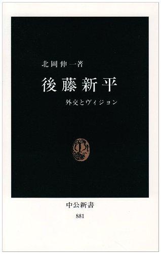 後藤新平―外交とヴィジョン (中公新書)