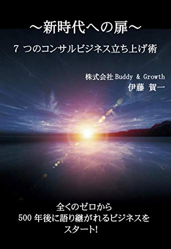 ~新時代への扉〜 7つのコンサルビジネス立ち上げ術〜