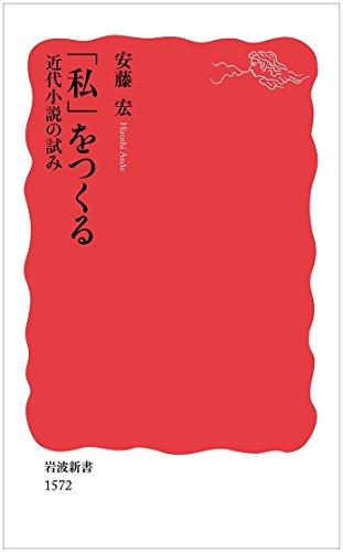 「私」をつくる――近代小説の試み (岩波新書)