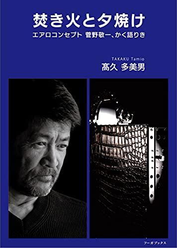 焚き火と夕焼け: エアロコンセプト 菅野敬一、かく語りき