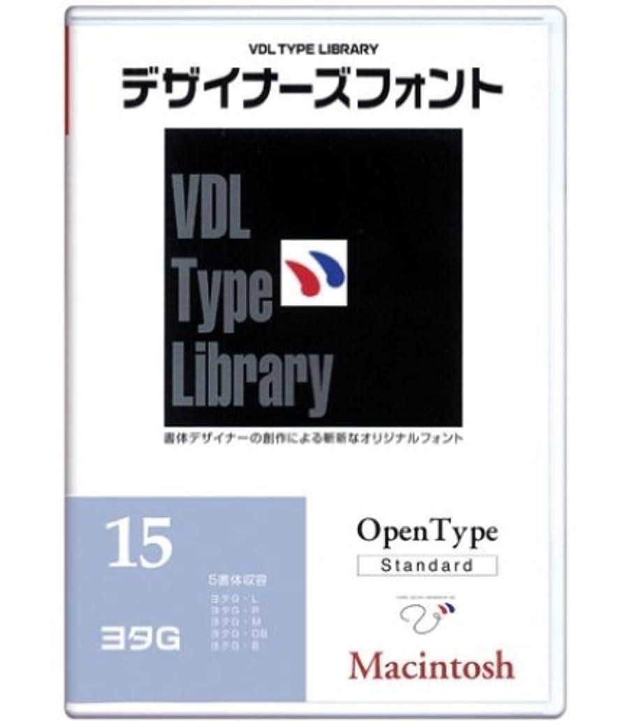 暴動安定ホステルVDL Type Library デザイナーズフォント OpenType (Standard) Macintosh Vol.15 ヨタG
