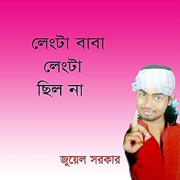 Lengta Baba Lengta Chhilo Na