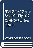 本流フライフィッシング―Fly102 (別冊つり人 (vol.205))