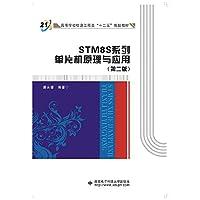 STM8S系列单片机原理与应用(第二版)