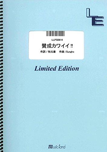 ピアノソロ 賛成カワイイ!!/SKE48  (LLPS0814)[オンデマンド楽譜]の詳細を見る