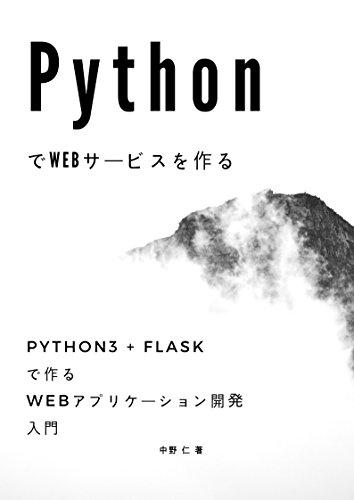 PythonでWebサービスを作る - Python3 + Flaskで作るWebアプリケーション開発入門 - その1