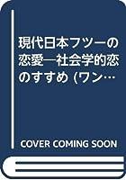 現代日本フツーの恋愛―社会学的恋のすすめ (ワンブックス)