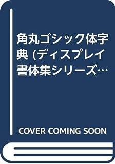 角丸ゴシック体字典 (ディスプレイ書体集シリーズ)