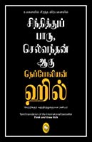 Think And Grow Rich (TAMIL)