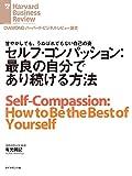 セルフ・コンパッション:最良の自分であり続ける方法 DIAMOND ハーバード・ビジネス・レビュー論文