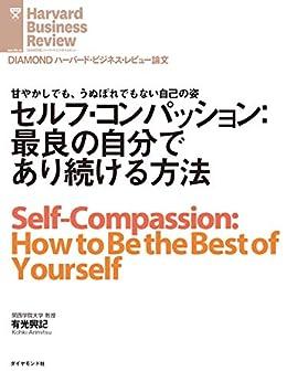 [有光 興記, DIAMONDハーバード・ビジネス・レビュー編集部]のセルフ・コンパッション:最良の自分であり続ける方法 DIAMOND ハーバード・ビジネス・レビュー論文