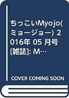 ちっこいMyojo(ミョージョー) 2016年 05 月号 [雑誌]: MyoJo(ミョージョー) 増刊