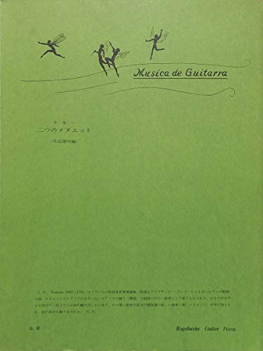 [ギターピース]二つのメヌエット 作曲:ラモー 編曲:玖島隆明