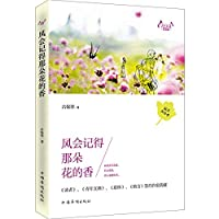 Volume philosophical world Essay: The wind will remember fragrant flower(Chinese Edition)