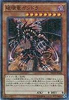 遊戯王/第9期/MP01-JP008 破壊竜ガンドラ【ミレニアムスーパーレア】