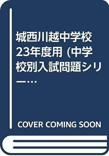 城西川越中学校 23年度用 (中学校別入試問題シリーズ)
